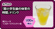 Udg animega cafe menu alt drinks (6)