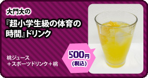 File:Udg animega cafe menu alt drinks (6).png