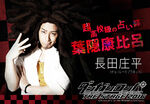 Danganronpa THE STAGE 2016 Shōhei Osada as Yasuhiro Hagakure Promo