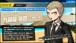 Promo Profiles - Danganronpa 2 (Japanese) - Fuyuhiko Kuzuryu