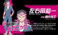 Promo Profiles - Danganronpa 3 Despair Arc (Japanese) - Kazuichi Soda