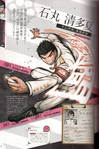 Danganronpa 1 Kiyotaka Ishimaru Character Design Profile Overview Danganronpa 1.2 Art Book