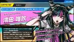 Promo Profiles - Danganronpa 2 (Japanese) - Ibuki Mioda