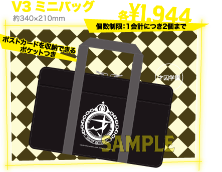 File:V3 cafe collab merchandise (4).png
