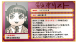 Hit List Fujiko Yamada (JP)