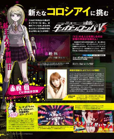 File:Dengeki Scan September 15th, 2016 Page 1.png