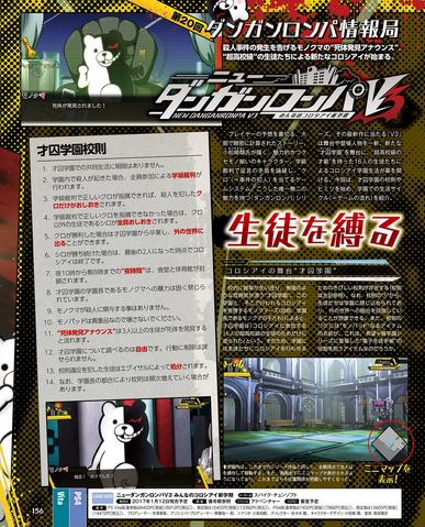 File:Famitsu Scan October 6th, 2016 Page 1.png