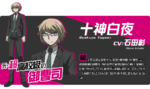 Promo Profiles - Danganronpa 3 Future Arc (Japanese) - Byakuya Togami