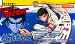 Promo Profiles - Danganronpa 1 (Japanese) - Kiyotaka Ishimaru