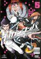 Lerche Danganronpa the Animation Volume 5 (Rental Cover)
