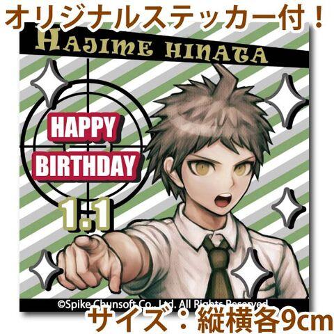 File:Priroll Hajime Hinata Sticker.jpg