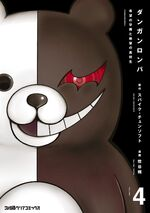Manga Cover - Danganronpa Kibō no Gakuen to Zetsubō no Kōkōsei (manga) Volume 4 (Front) (Japanese)