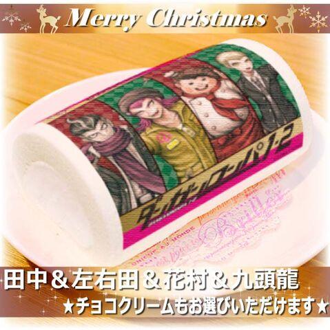 File:Priroll DR2 Priroll Christmas B.jpg