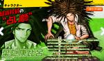 Promo Profiles - Danganronpa 1 (Japanese) - Yasuhiro Hagakure