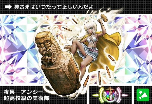 File:Danganronpa V3 Bonus Mode Card Angie Yonaga U JP.png