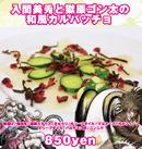 DRV3 cafe collaboration food 2 (7)