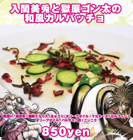 File:DRV3 cafe collaboration food 2 (7).png