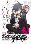Danganronpa Gaiden Killer Killer Chapter 5 Title