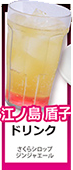 File:The Danganronpa Cafe Drinks (15).png
