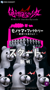 Monokuma Factory Top Menu