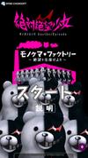 Monokuma Factory Top Menu