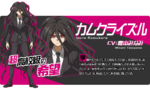 Promo Profiles - Danganronpa 3 Despair Arc (Japanese) - Izuru Kamukura (Early)