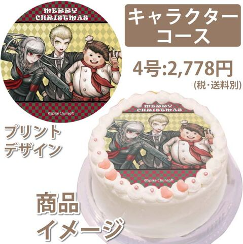 File:Priroll DR2 Cake Peko Fuyuhiko Teruteru Design.jpg