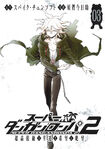 Manga Cover - Danganronpa 2 Ultimate Luck and Hope and Despair Volume 3 (Front) (Japanese)
