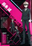 Danganronpa 3 - Character Profiles - Makoto Naegi (Profile)