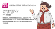 Danganronpa 3 Personality Quiz (Japanese) Teruteru Hanamura