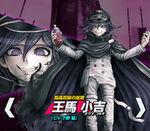 Kokichi Oma Danganronpa V3 Official Japanese Website Profile (Mobile)