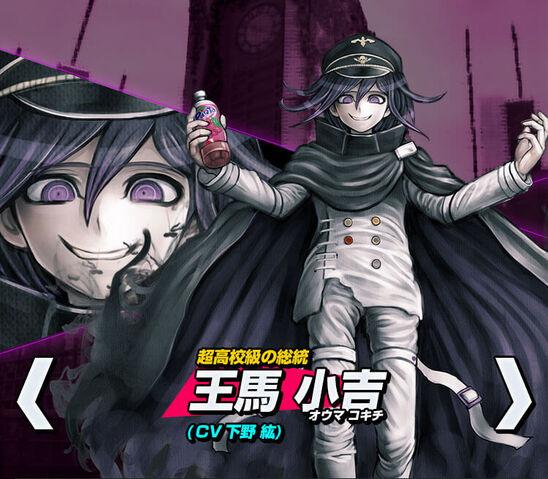 File:Kokichi Oma Danganronpa V3 Official Japanese Website Profile (Mobile).jpg