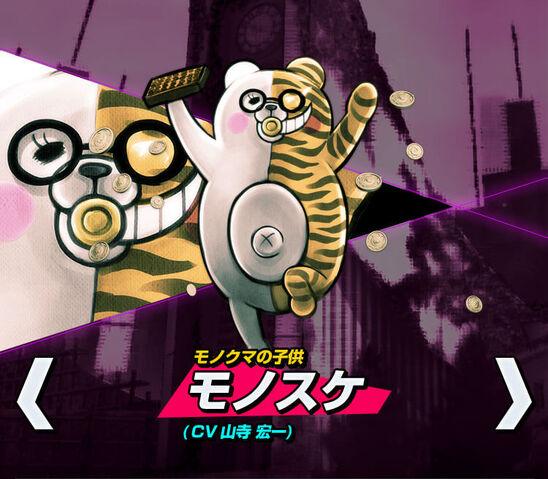 File:Monosuke Danganronpa V3 Official Japanese Website Profile (Mobile).jpg