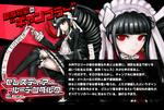 Promo Profiles - Danganronpa 1.2 (Japanese) - Celestia Ludenberg
