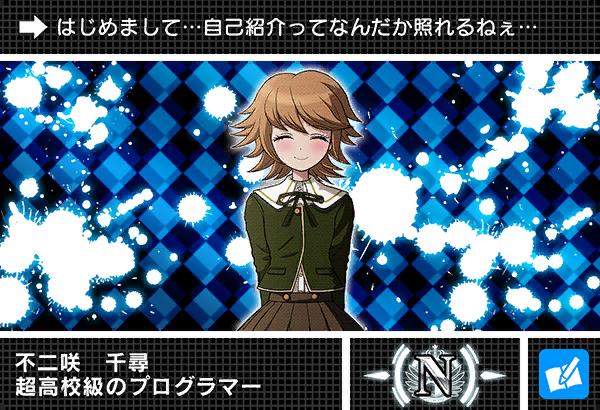 File:Danganronpa V3 Bonus Mode Card Chihiro Fujisaki N JP.png