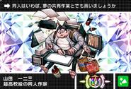 Danganronpa V3 Bonus Mode Card Hifumi Yamada U JP