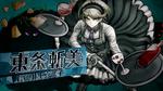 New Danganronpa V3 Kirumi Tojo Toujou Opening (Trial Version)
