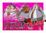 Promo Profiles - Danganronpa the Animation (Japanese) - Hifumi Yamada