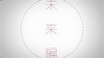 Danganronpa 3 (Future Arc) - OP 02 (Textless) (2)