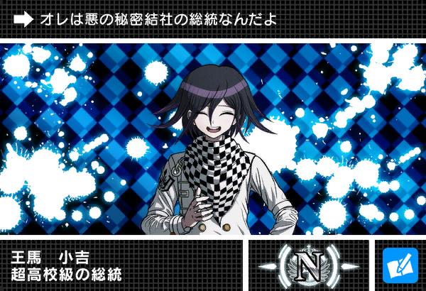 File:Danganronpa V3 Bonus Mode Card Kokichi Oma N JP.png