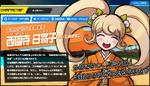 Promo Profiles - Danganronpa 2 (Japanese) - Hiyoko Saionji