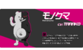 Promo Profiles - Danganronpa 3 Future Arc (Japanese) - Monokuma