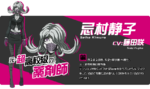 Promo Profiles - Danganronpa 3 Future Arc (Japanese) - Seiko Kimura