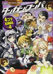Manga Cover - Danganronpa 4koma Kings Volume 4 (Front) (Japanese)