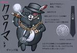 Danganronpa Another Episode Design Profile Kurokuma