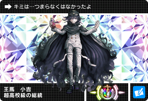 File:Danganronpa V3 Bonus Mode Card Kokichi Oma U JP.png