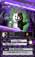 Danganronpa Unlimited Battle - 425 - Monokuma - 6 Star