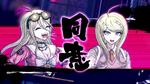 DRV3 - Game Introduction Trailer 1 Screenshot (Japanese) (12)