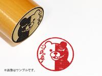 Itaindou Hanko Seals Circle Monokuma Example