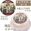 Priroll DR2 Cake Christmas Nagito Hajime Chiaki Design